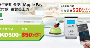 hangseng-apple-pay-rebate
