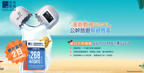hkbn-roaming-sims-summer-promotion