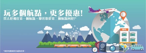 hkexpress-return-for-free-july-2016