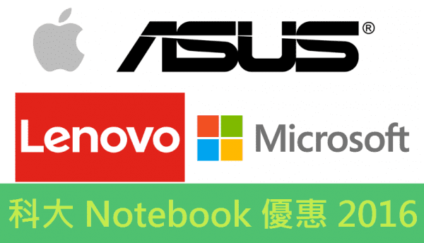 hkust-notebook-ownership-program-2016