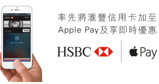 hsbc-apple-pay-rebate