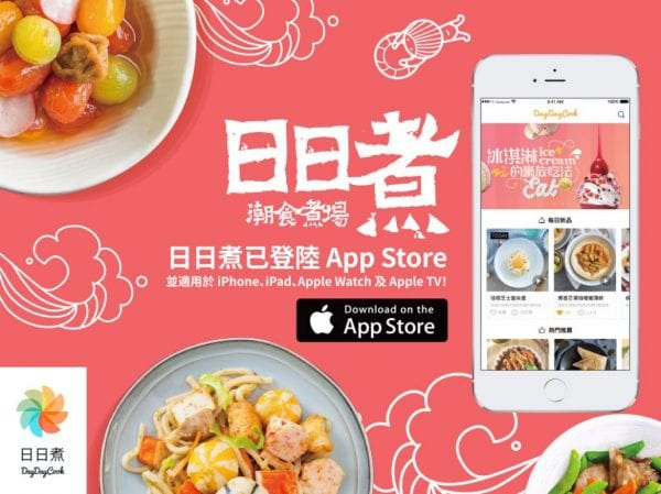 ios-apps-daydaycook-recipe-launch