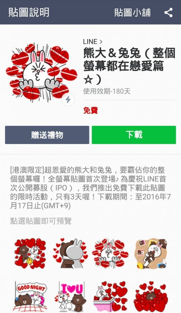 line-stickers-ipo-hk-brown-cony-love-full-screen-edition-free-1.png