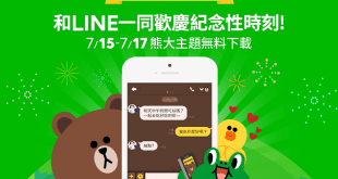 line-theme-ipo-tw-brown-special-edition-free