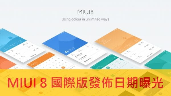 miui-8-gobal-beta-rom-release-date-on-11-july