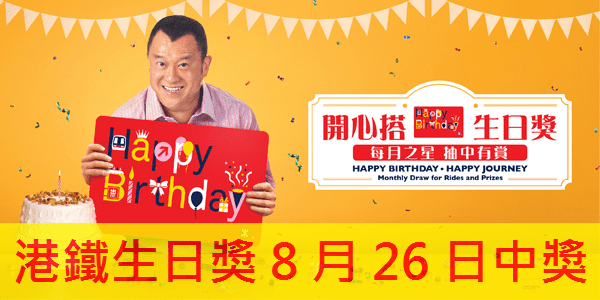 mtr-day-pass-birthday-26-august