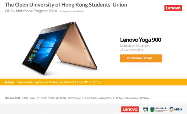 ouhk-notebook-ownership-program-2016-lenovo