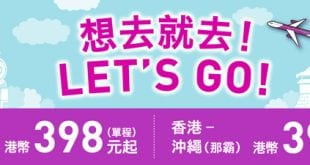 peach-lets-go-hk398-to-osaka