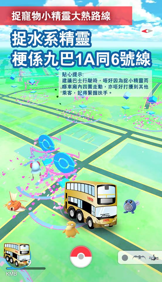 pokemon-go-kmb-1a-and-6