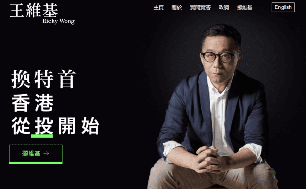 ricky-wong-election-hk-legislative-council