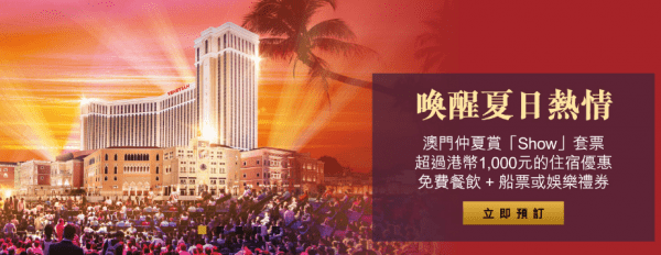 sands-macao-summer-entertainment-package-free-ship-ticket