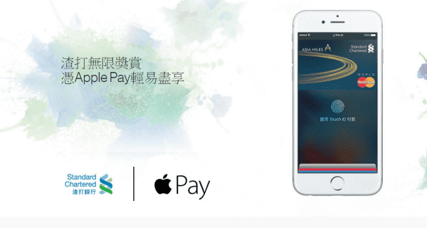 schk-apple-pay-25-percent-rebate