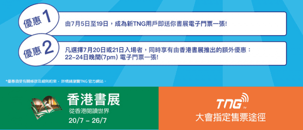 tng-new-user-free-hong-kong-book-fair-2016-tickets-1