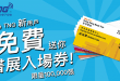 tng-new-user-free-hong-kong-book-fair-2016-tickets