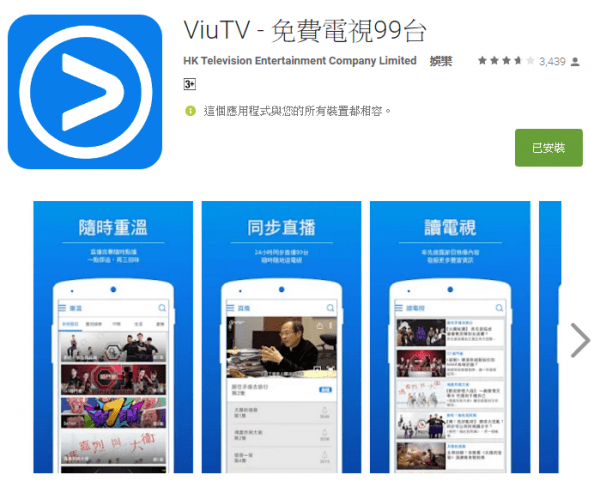 viutv-android-app-updated-to-support-switching-soundtracks