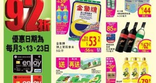 wellcome-supermarket-enjoy-card-8-percent-off-on-3-july