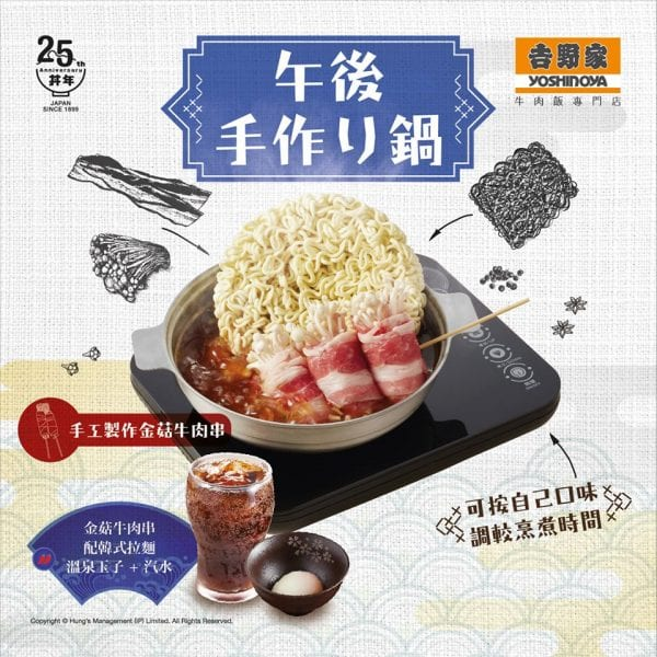 yoshinoya-hk-afternoon-tea-hotpot
