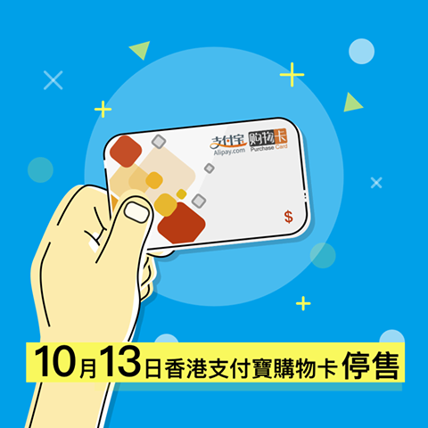 alipay-hk-to-be-release-on-13-october