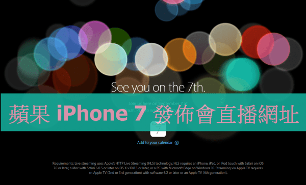 apple-iphone-7-special-event-2016-press-release-live-stream