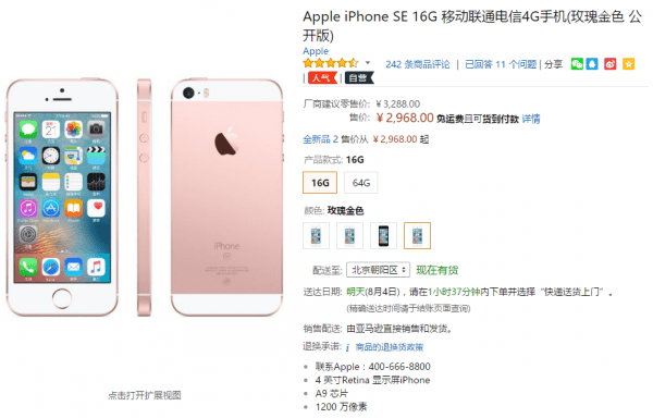 apple-iphone-se-china-amazon-price-down-1