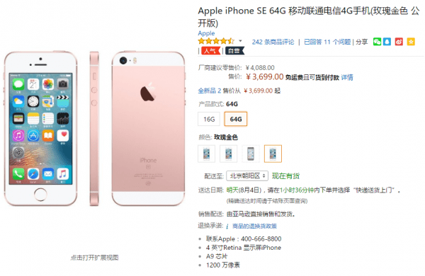 apple-iphone-se-china-amazon-price-down-2
