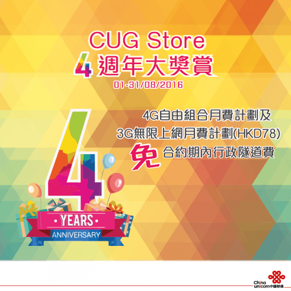 china-unicom-hk-cug-store-4-years-free-tunnel-fee