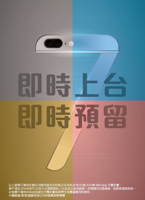 china-unicom-iphone-7-4-color-and-dual-camera-1