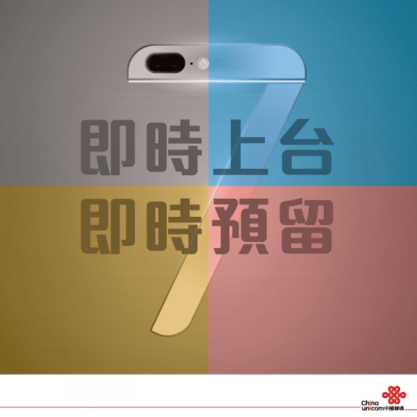 china-unicom-iphone-7-4-color-and-dual-camera