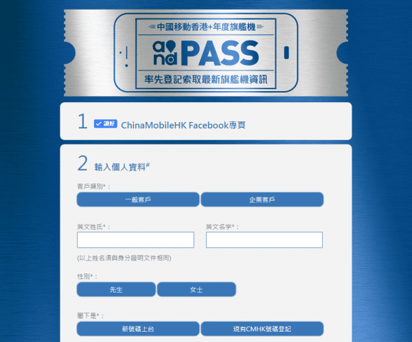 cmhk-and-pass-iphone-7-pre-register-1