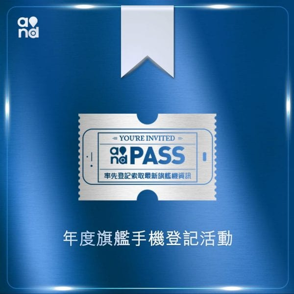cmhk-and-pass-iphone-7-pre-register