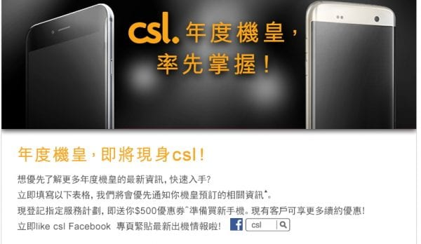 csl-flagship-handset-reserve-iphone-7-1