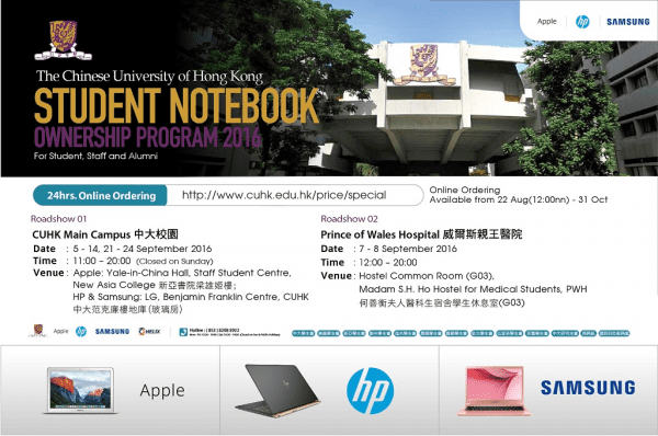 cuhk-notebook-ownership-program-2016