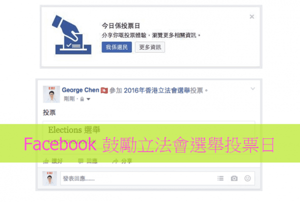 facebook-4-sep-hk-legco-election