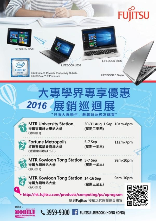 fujitsu-notebook-ownership-program-2016-1