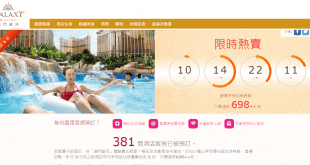 galaxy-macau-12-days-flash-sale
