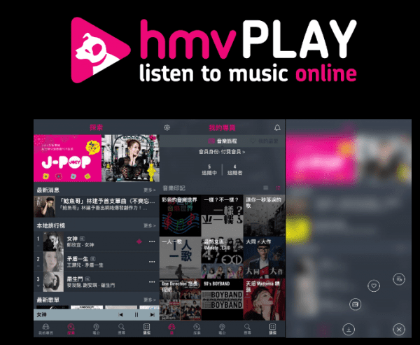 hmv-play-new-music-streaming-app