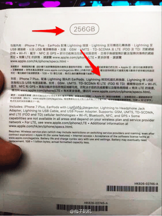 iphone-7-32gb-and-256-gb-package-leaked-2