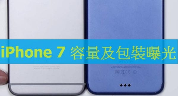 iphone-7-32gb-and-256-gb-package-leaked