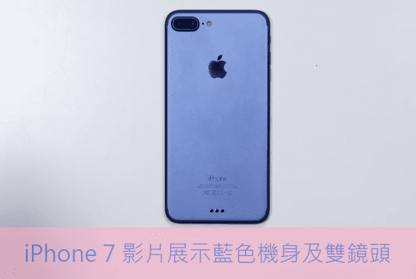 iphone-7-leaked-in-video-with-blue-color-and-dual-camera