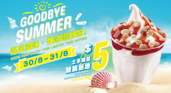 mcdoanlds-goodbye-summer-two-days-promotion-stawberry-sudae-for-5-dollars