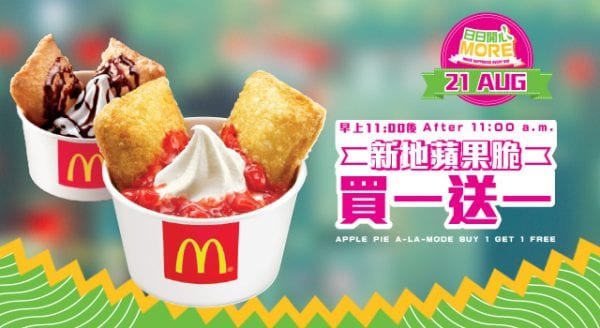 mcdonald-more-happess-every-day-alm-buy-one-get-one-free-2016