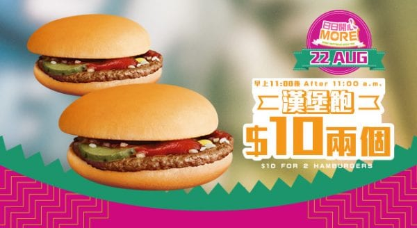mcdonald-more-happess-every-day-hamburger-10-dollars-for-2-2016