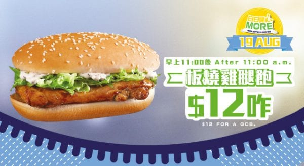 mcdonald-more-happiness-every-day-12-dollar-gcb-2016