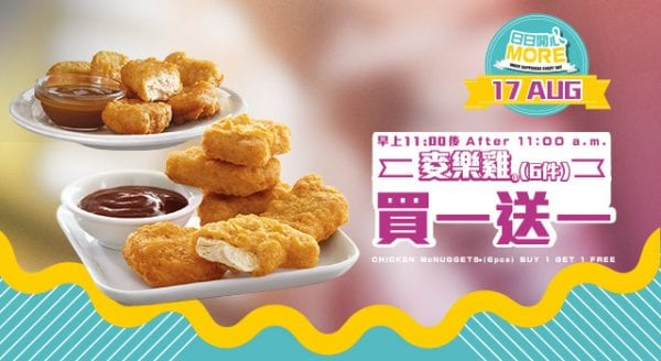 mcdonald-more-happiness-every-day-chicken-mcnuggets-buy-one-get-one-free-2016