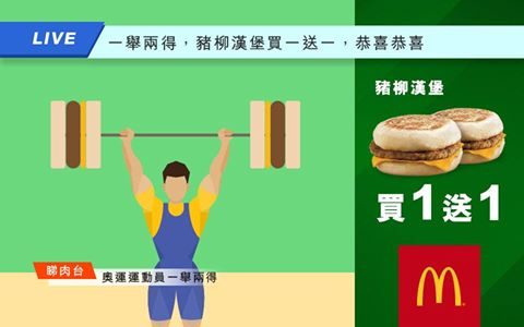 mcdonald-more-happiness-every-day-muffin-buy-one-get-one-free-2016-1