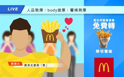 mcdonald-more-happiness-every-day-thickcut-upgrade-2016-1