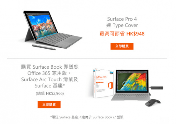 microsoft-store-surface-discount-up-to-hk-2966-2