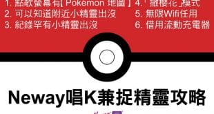 neway-support-pokemon-map-1