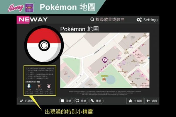 neway-support-pokemon-map-3