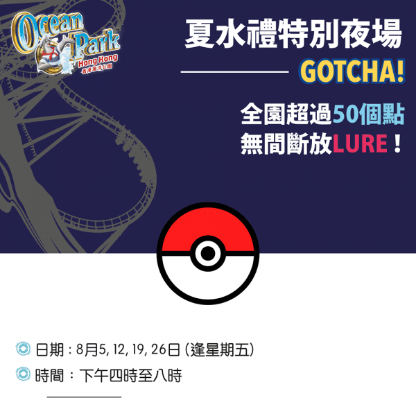 ocean-park-hk-pokemon-go-activity
